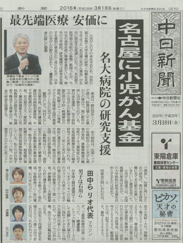 2016年3月18日、中日新聞朝刊「名古屋に小児がん基金、最先端医療安価に」