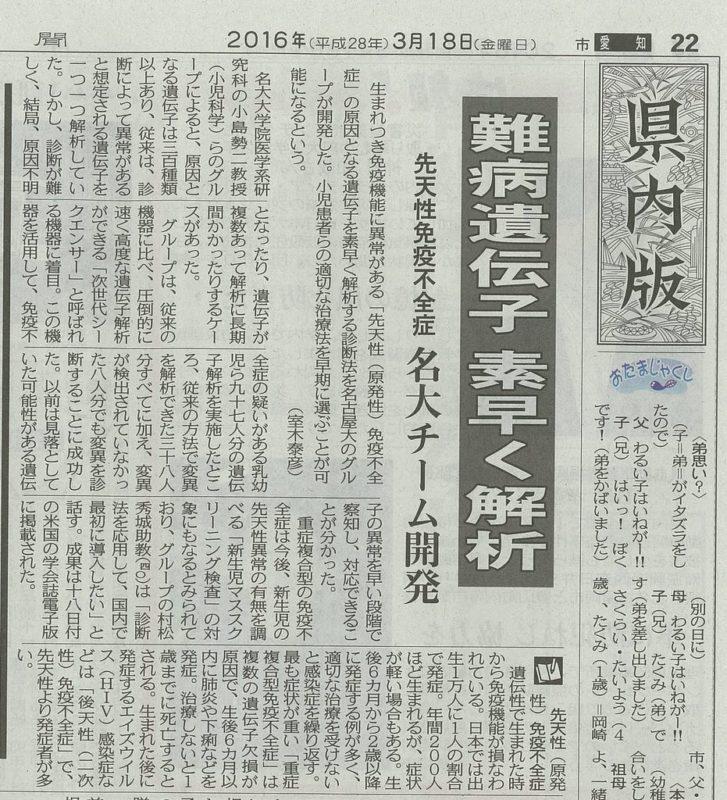 2016年3月18日、中日新聞朝刊「難病遺伝子素早く解析、先天性免疫不全症 名大チーム開発」
