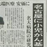 中日新聞で「名古屋小児がん基金」が紹介されました