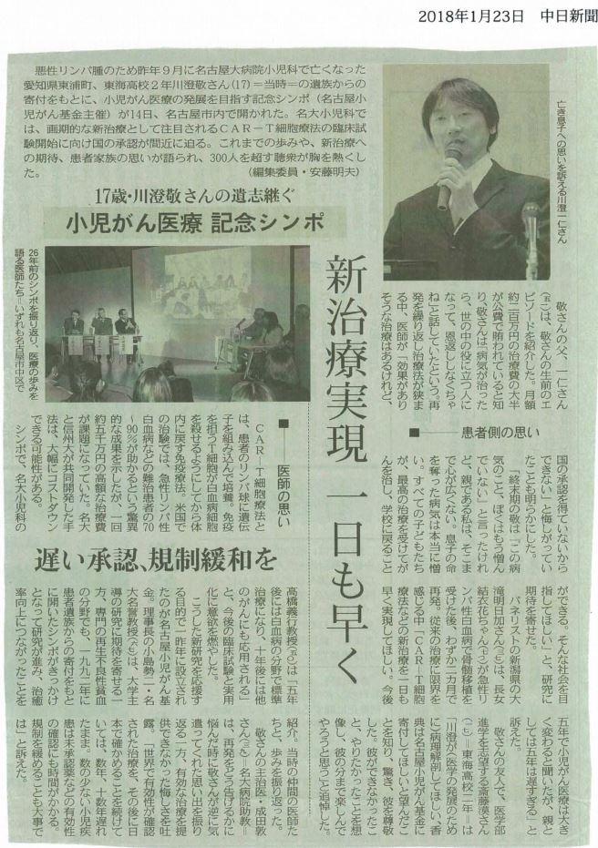 川澄敬記念シンポジウムを開催