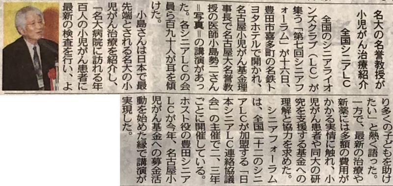 中日新聞記事:シニアライオンズクラブ全国大会