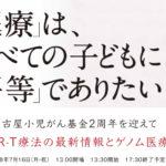 7/16 名古屋小児がん基金2周年記念イベント「CAR-T療法の最新情報とゲノム医療」
