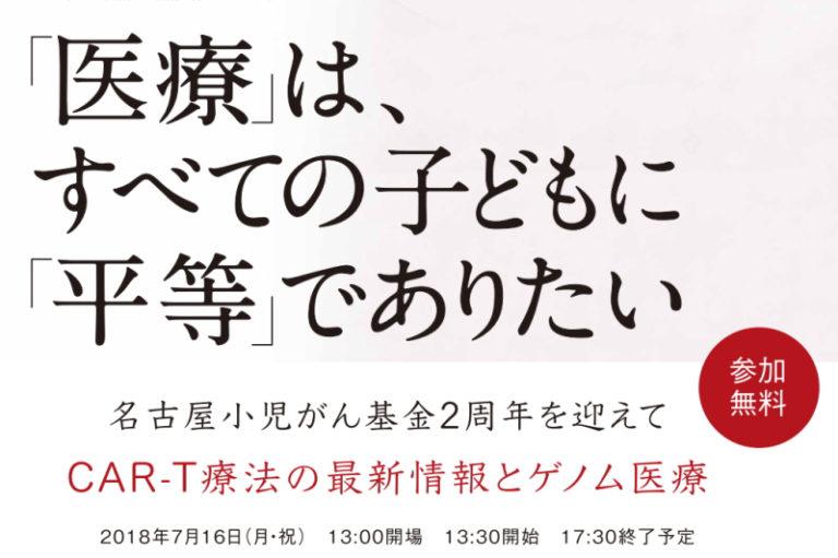 2018.07.16 名古屋小児がん基金2周年記念イベント「CAR-T療法の最新情報とゲノム医療」