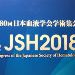CAR-T療法治験・臨床試験報告と今後の課題~日本血液学会総会の報告から~