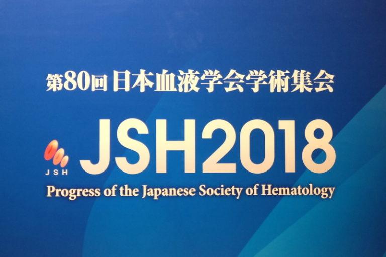 第80回日本血液学会総会