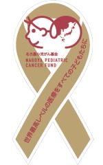 名古屋小児がん基金・ゴールドリボン