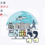 名古屋小児がん基金2周年記念イベント「CAR-T療法の最新情報とゲノム医療」