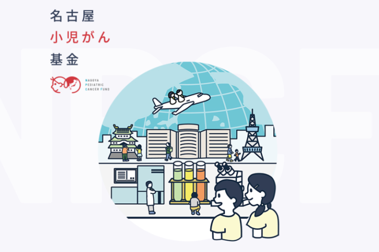 名古屋小児がん基金 最新の研究内容