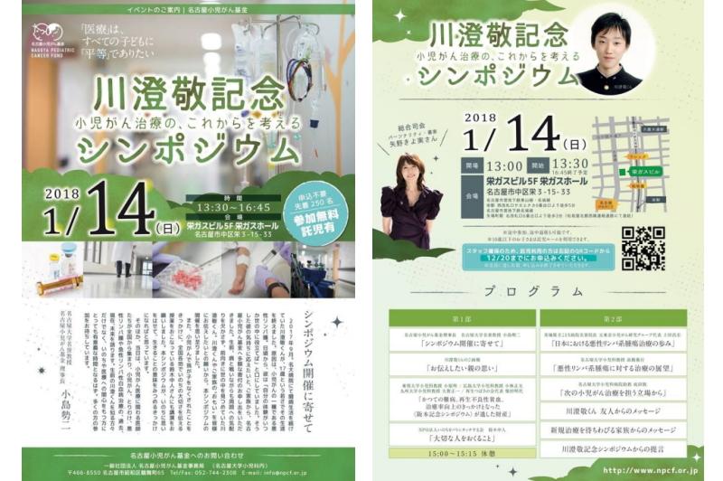 2018年 1 月 14日に川澄敬記念シンポジウム