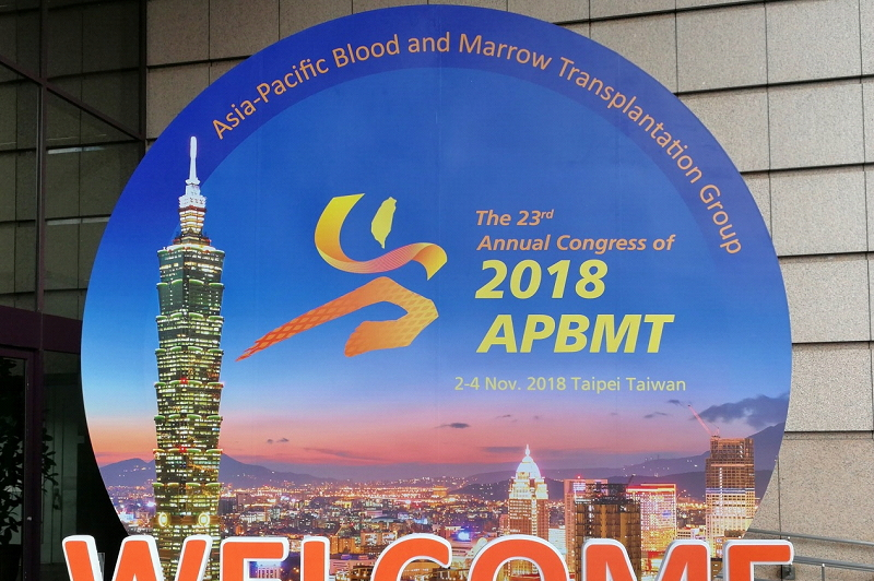 APBMT(Asia-Pacific Blood Marrow Transplantation Group)年次集会