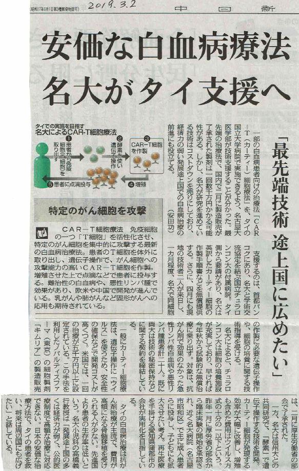 2019年3月2日(土)中日新聞「安価な白血病療法、タイに技術支援 名古屋大学」