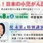 名古屋小児がん基金3周年記念イベント「守れ!!日本の小児がん医療」開催のお知らせ