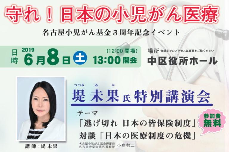 名古屋小児がん基金3周年記念イベント「守れ!!日本の小児がん医療」開催