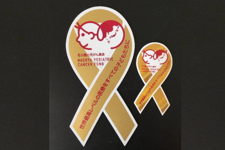 名古屋小児がん基金 ゴールドリボンマグネットとゴールドリボンステッカー