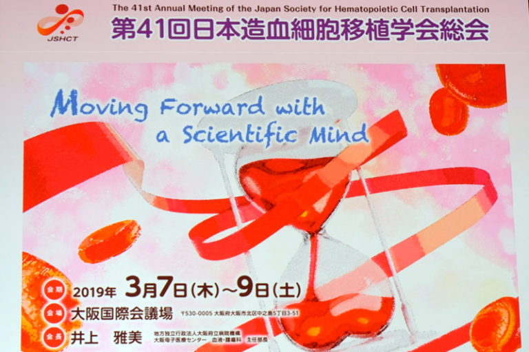 第41回日本造血細胞移植学会総会