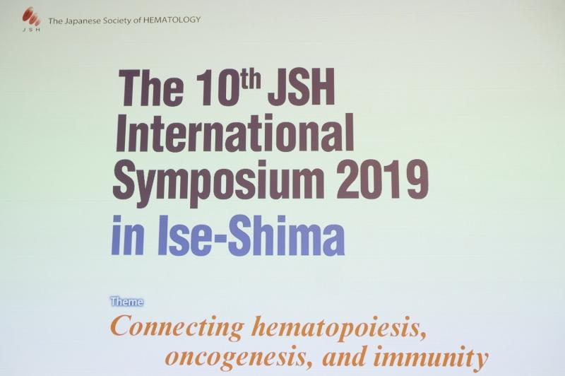 第10回日本血液学会国際シンポジウム2019
