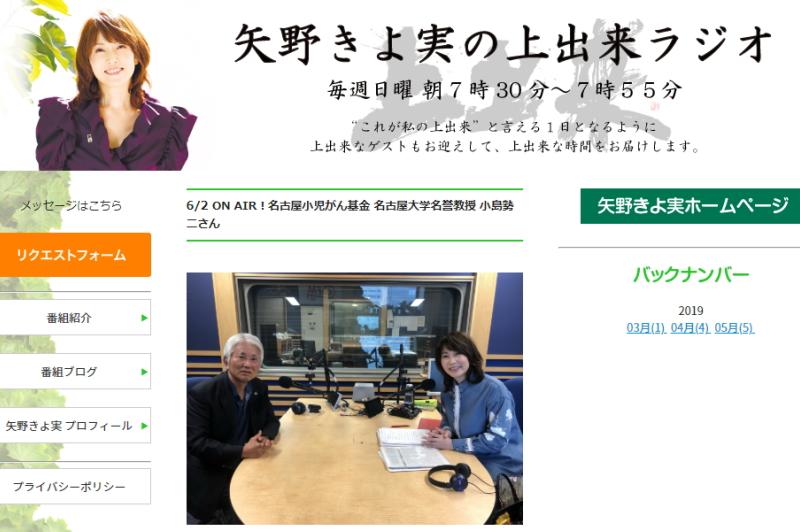 @FM/矢野きよ実の上出来ラジオに出演