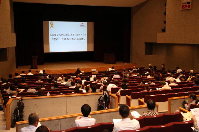 名古屋小児がん基金3周年記念イベント「守れ!日本の小児がん医療」