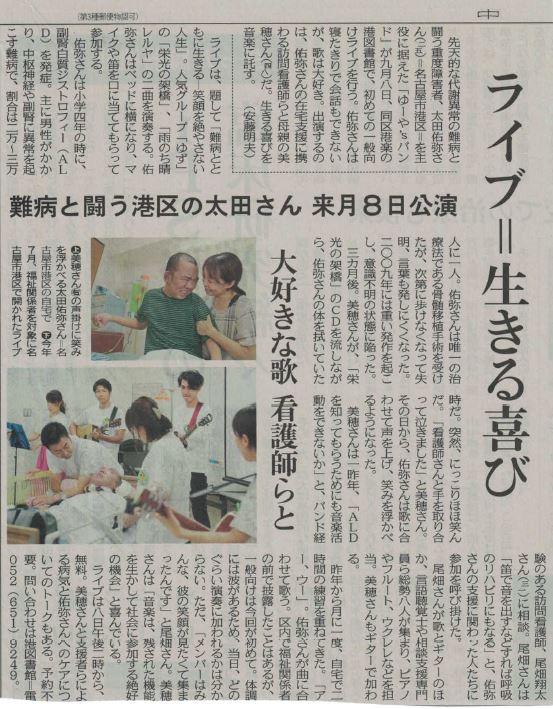 2019年8月30日 中日新聞「ライブ=生きる喜び 難病と闘う港区の太田さん 9月8日公演」