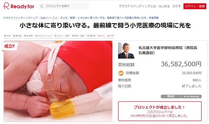 名古屋大学医学部附属病院 クラウドファンディング