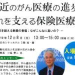 三重県保険医協会主催による市民公開講座開催のお知らせ
