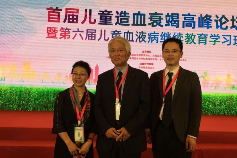 第1回 中国小児再生不良性貧血サミット会議に出席