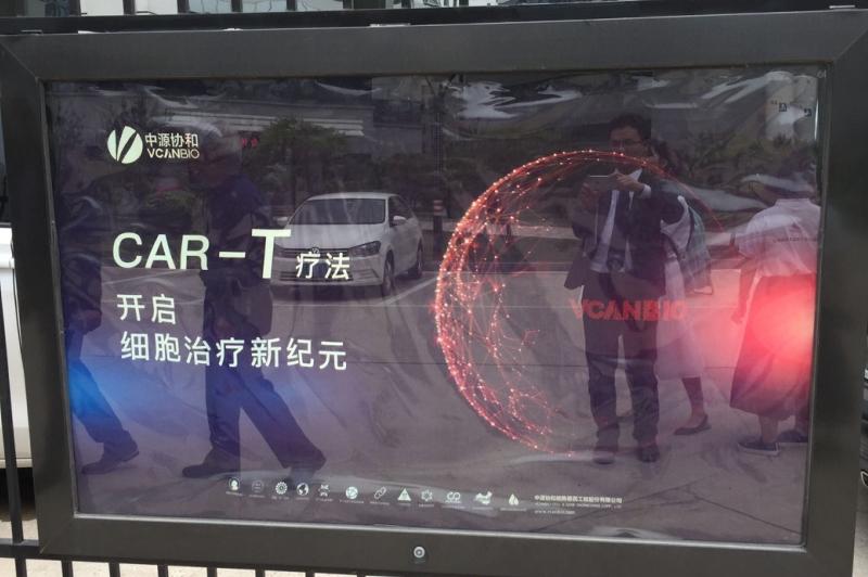 中国ではCAR-T治療は一般化