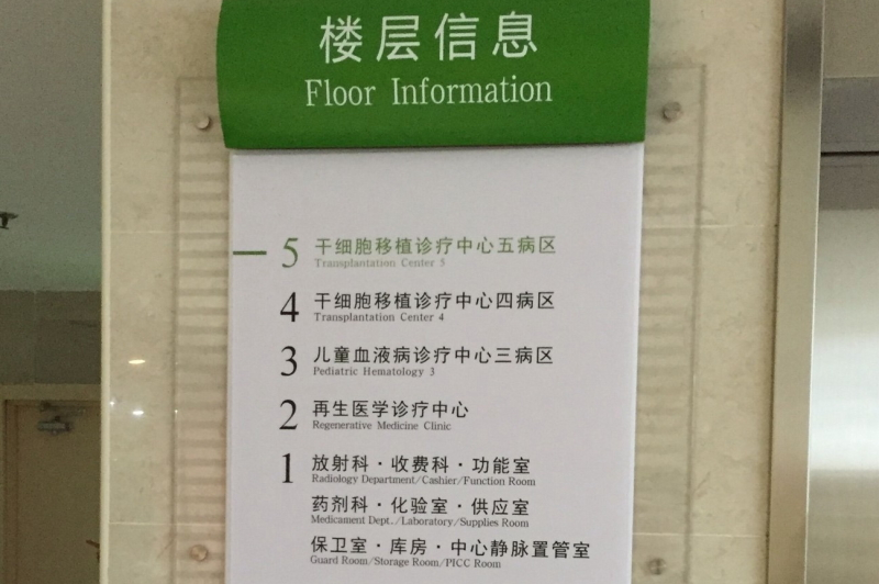 天津血液病センターの病棟を見学