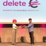 特定非営利活動法人deleteCのプロジェクトに協力