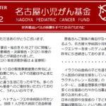 名古屋小児がん基金ニュースレター vol.1, vol.2