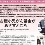 名古屋シティライオンズクラブ10周年チャリティ講演会