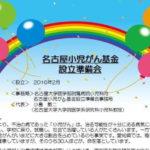 名古屋小児がん基金設立準備会をたちあげました