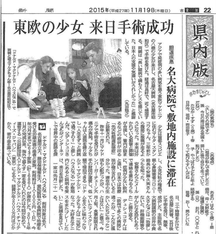 2015年11月19日、中日新聞「東欧の少女来日手術成功」