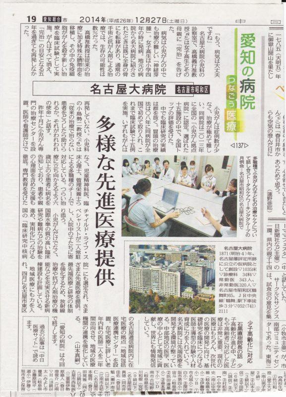 2014年12月27日、中日新聞、「愛知の病院、名古屋大病院、多様な先進医療提供」