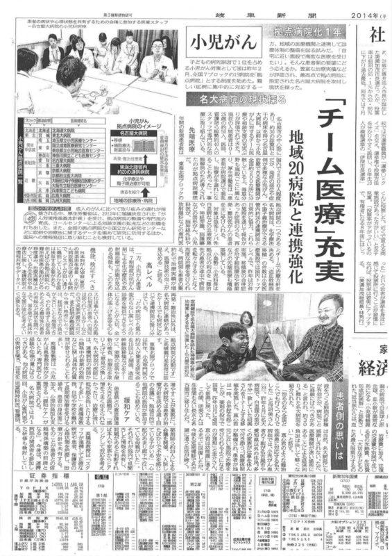 2014年2月18日、岐阜新聞、「小児がん拠点病院化1年、名大病院の現状探る、チーム医療充実」