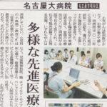 小児がん拠点病院としての名古屋大学病院の紹介記事