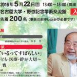 名古屋小児がん基金設立記念講演会のお知らせ