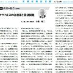 新型コロナウイルスの治療薬と薬価問題/宮城保険医新聞