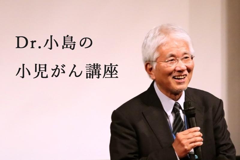 小島 勢二/ 医学博士/名古屋大学名誉教授/ 名古屋小児がん基金理事長
