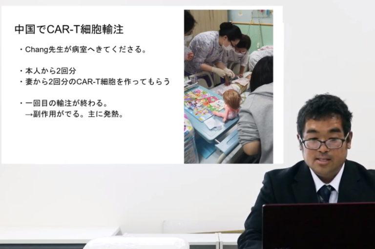 CAR-T療法を経験した藤原さんと対談