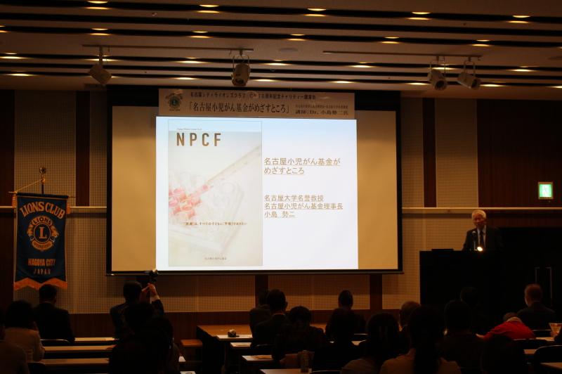 名古屋シティライオンズクラブ10周年記念チャリティ講演会
