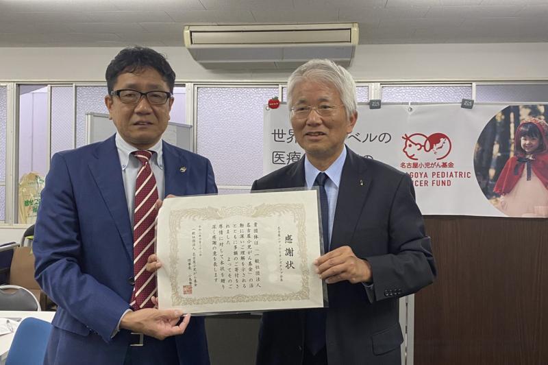 名古屋シティライオンズクラブ贈呈式