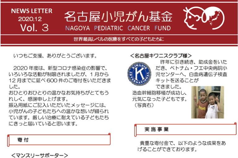 名古屋小児がん基金ニュースレター vol.3