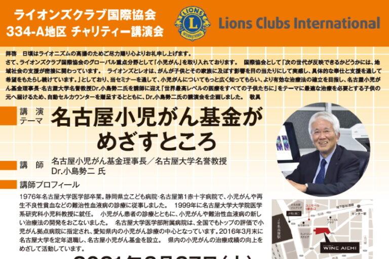 ライオンスクラブ国際協会334-A地区 チャリティー講演会