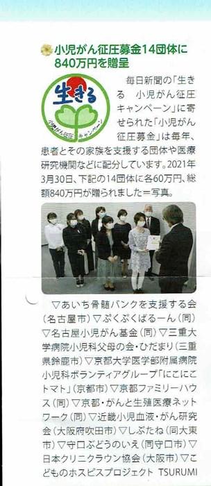 公益財団法人 毎日新聞大阪社会事業団から助成金をいただきました