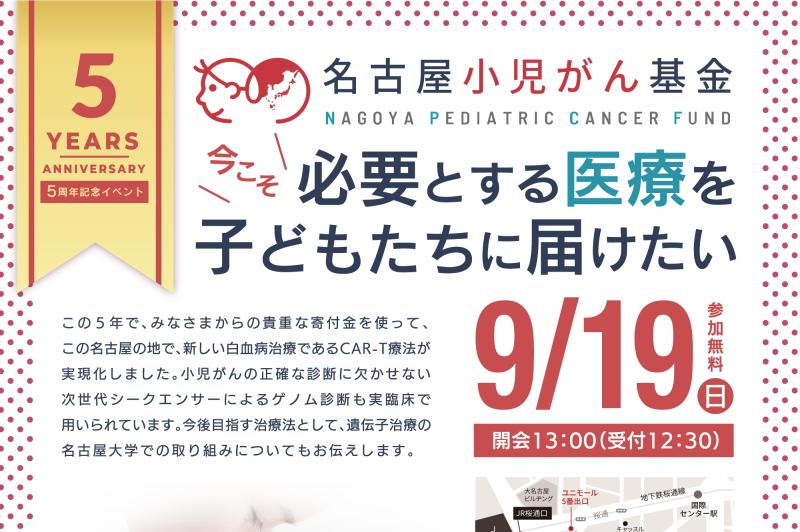 9/19 名古屋小児がん基金5周年記念イベント