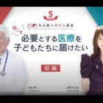 名古屋小児がん基金5周年配信イベント「今こそ必要とする医療を子ども達に届けたい!」